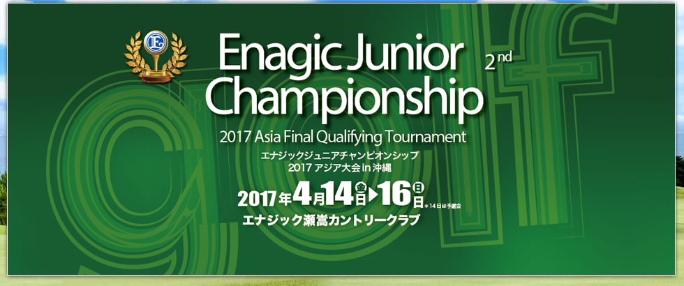 Enagic Junior Championship アジア大会